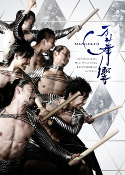Revolutionary New Drumming Entertainment in Tokyo -MANGEKYO-