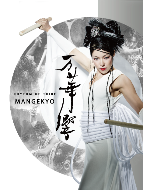 Revolutionary New Drumming Entertainment in Tokyo 万華響-MANGEKYO-